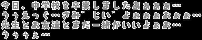中学編コメント2