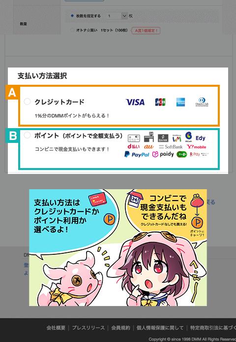 支払い方法選択