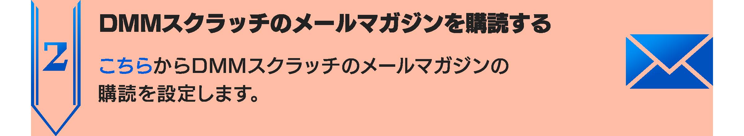 (2)メールマガジン購読設定