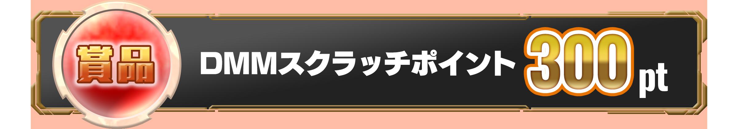 賞品:DMMスクラッチポイント 300pt
