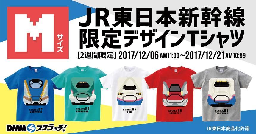 JR東日本新幹線限定デザインTシャツ スクラッチ(Mサイズ)