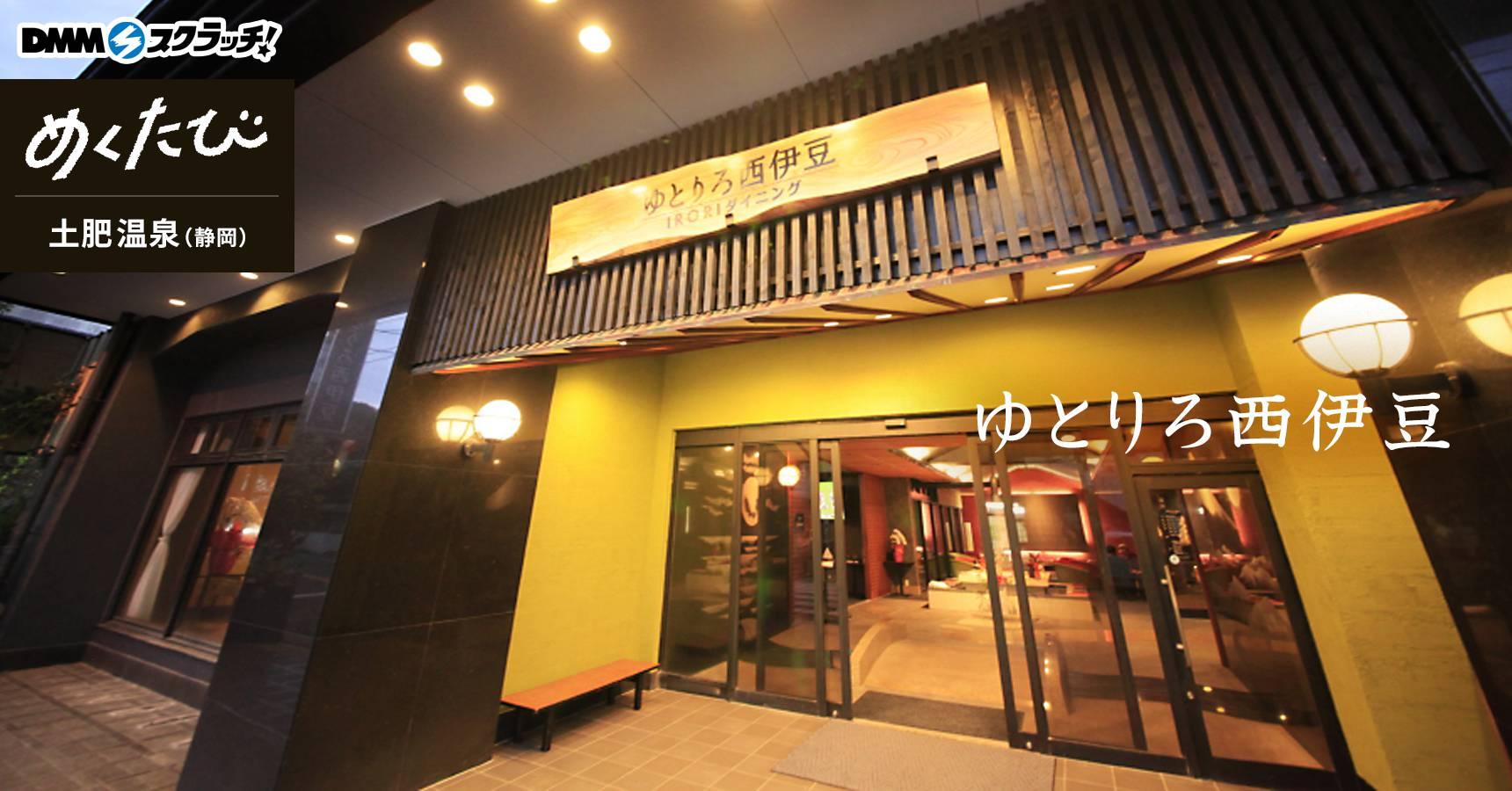 ゆとりろ西伊豆 土肥温泉 (静岡県)