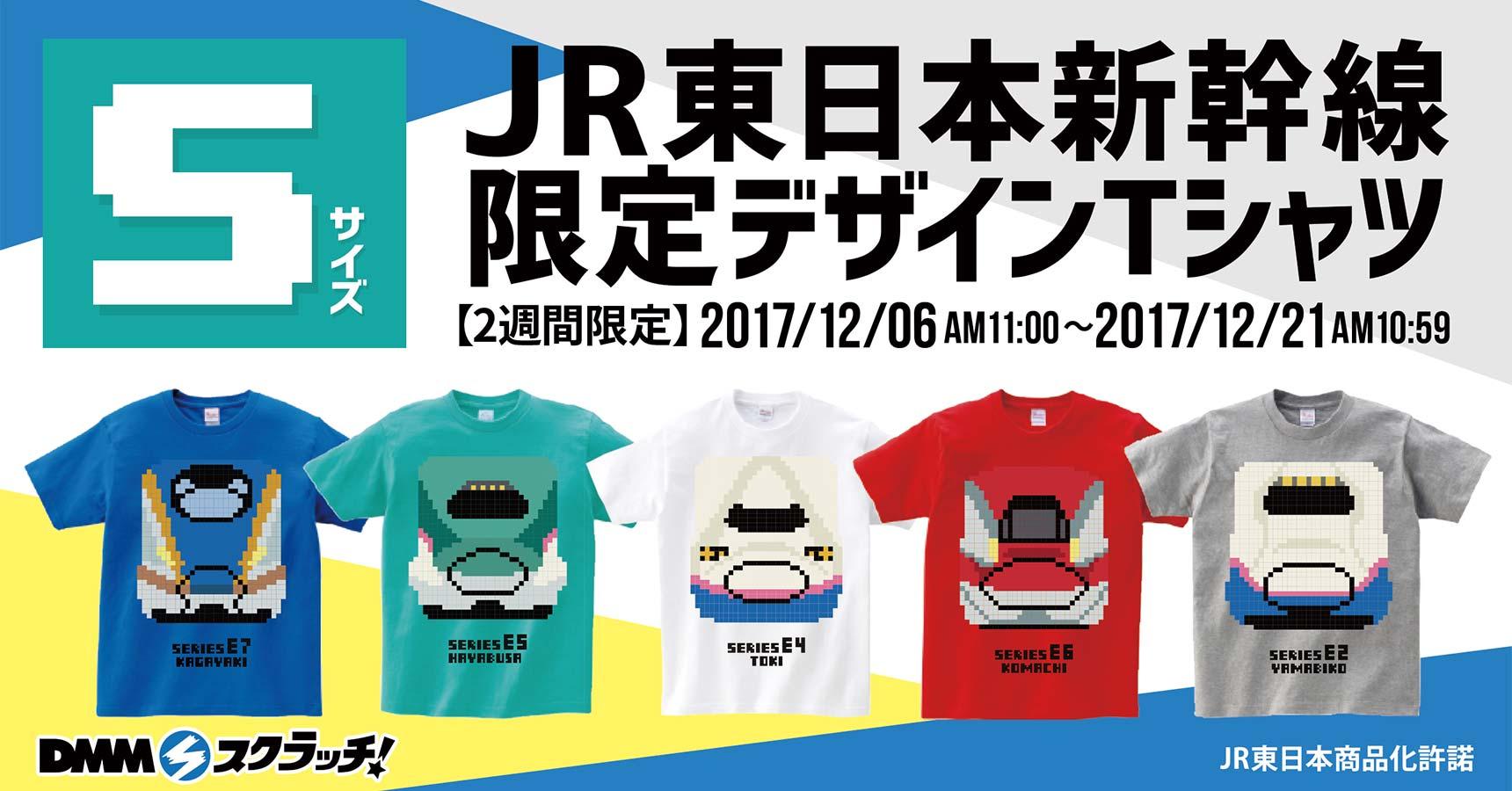 JR東日本新幹線限定デザインTシャツ スクラッチ(Sサイズ)