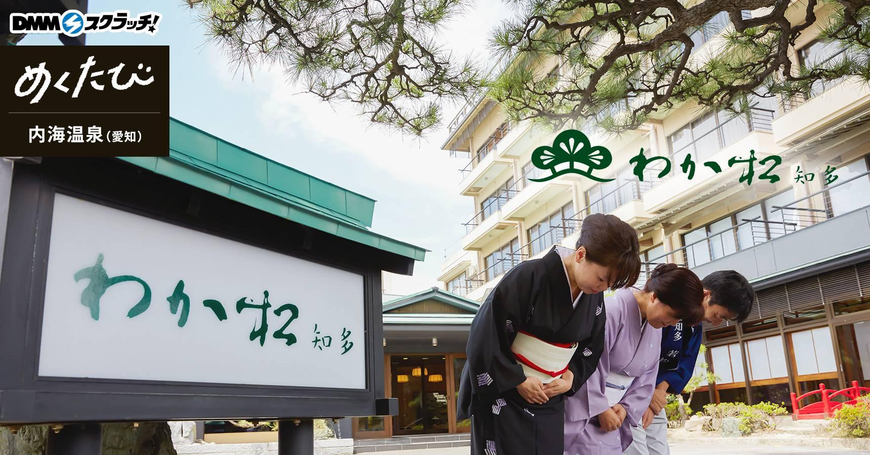 わか松知多 内海温泉 (愛知県)