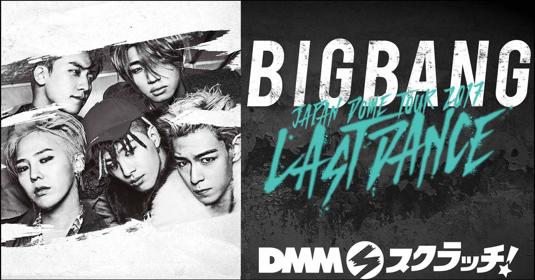 BIGBANG  スクラッチ