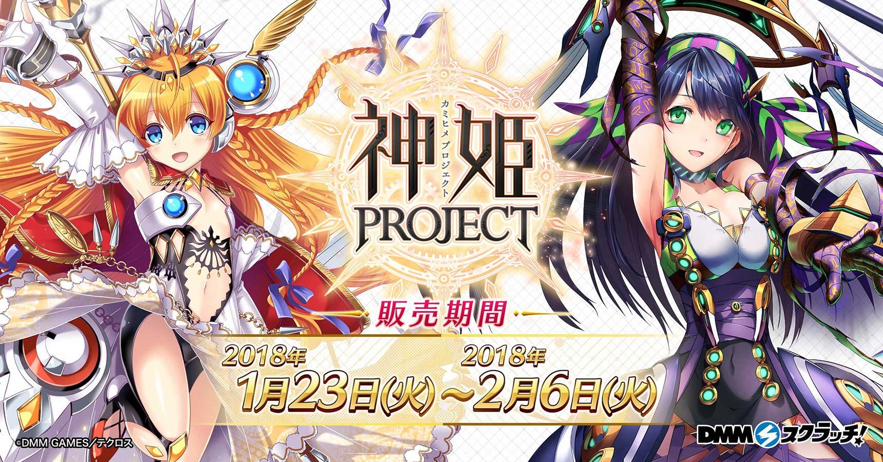 神姫PROJECT スクラッチ
