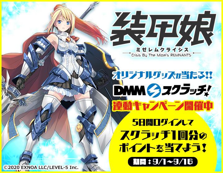 DMM GAMES × DMMスクラッチ キャンペーン詳細